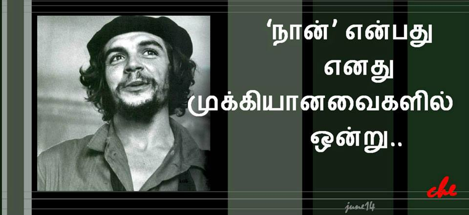 Che Guevara க ங க மம த ழ Web Exclusive border=