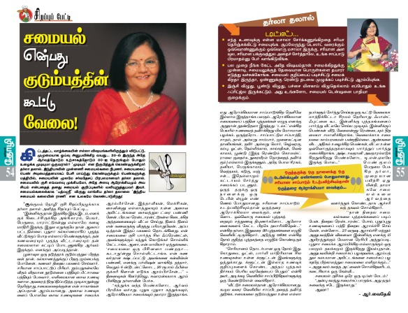 இந்திய சமையல் கலை ராணிக்கு அஞ்சலி!